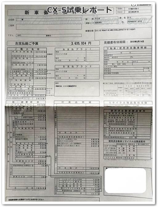 CX-5見積書